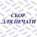 СБОР ДЛЯ ПЕЧАТИ до 01/03/2020